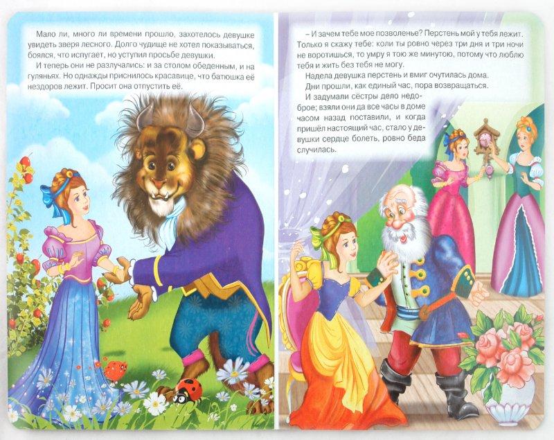 Иллюстрация 1 из 6 для Картонка. Аленький цветочек | Лабиринт - книги. Источник: Лабиринт