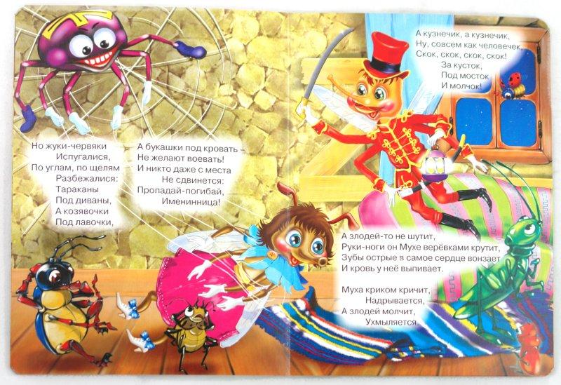 Иллюстрация 1 из 7 для Муха-Цокотуха - Корней Чуковский | Лабиринт - книги. Источник: Лабиринт