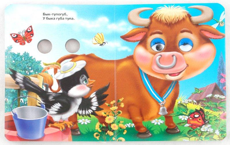 Иллюстрация 1 из 18 для Скороговорки малышам | Лабиринт - книги. Источник: Лабиринт