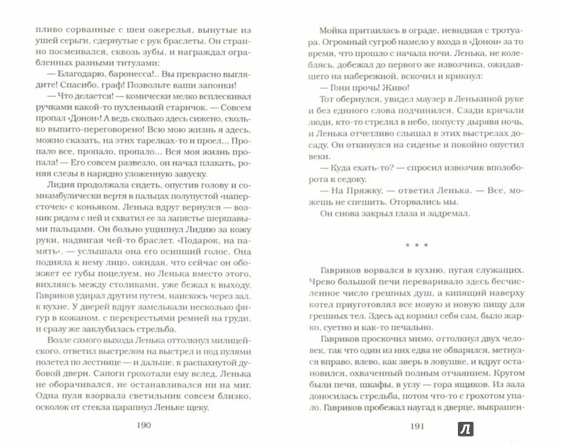 Иллюстрация 1 из 16 для Ленька Пантелеев. Книга вторая. Сын погибели - Елена Толстая | Лабиринт - книги. Источник: Лабиринт