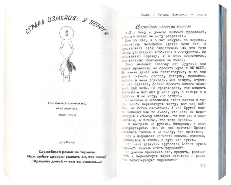 Иллюстрация 1 из 7 для Семейные войны - Владимир Леви | Лабиринт - книги. Источник: Лабиринт