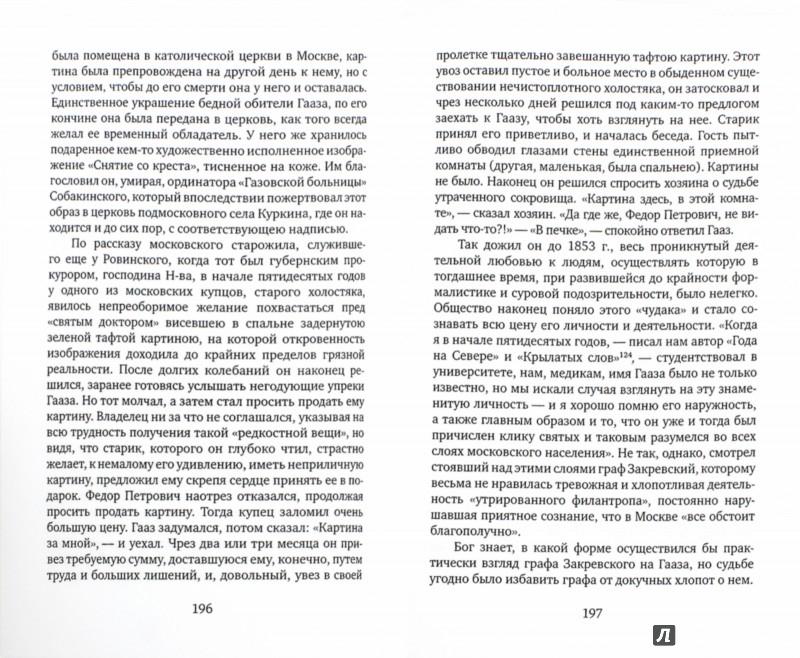 Иллюстрация 1 из 6 для Московский очаг милосердия. Святой доктор Гааз | Лабиринт - книги. Источник: Лабиринт