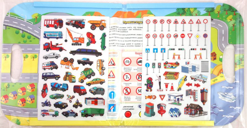 Иллюстрация 1 из 8 для Магнитная игра Дракоша: Правила дорожного движения | Лабиринт - игрушки. Источник: Лабиринт