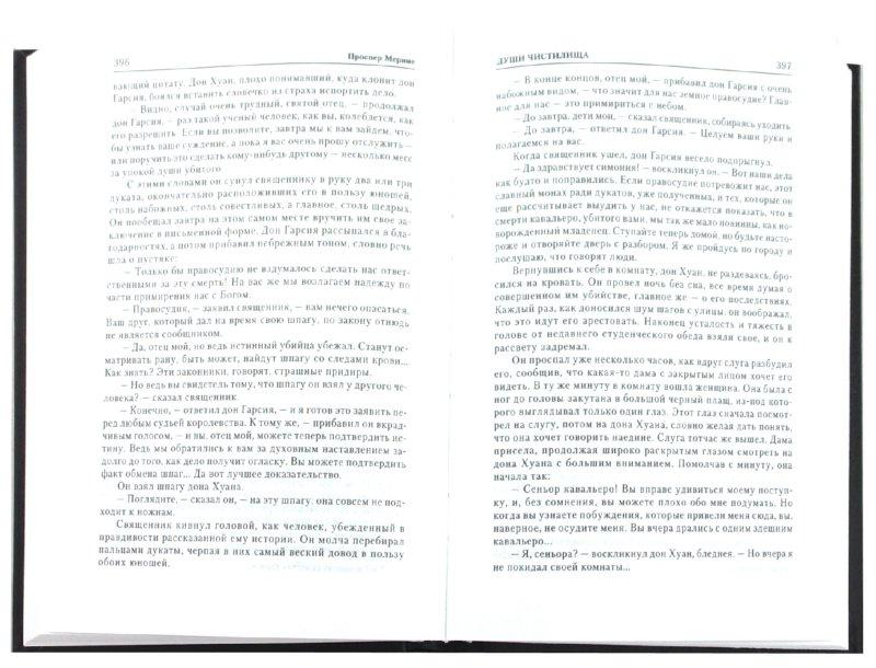 Иллюстрация 1 из 11 для Хроника времен Карла IX. Повести и рассказы - Проспер Мериме | Лабиринт - книги. Источник: Лабиринт