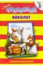 Чуковский Корней Иванович Айболит: Сказки в стихах виктор снежен сказки для взрослых в стихах