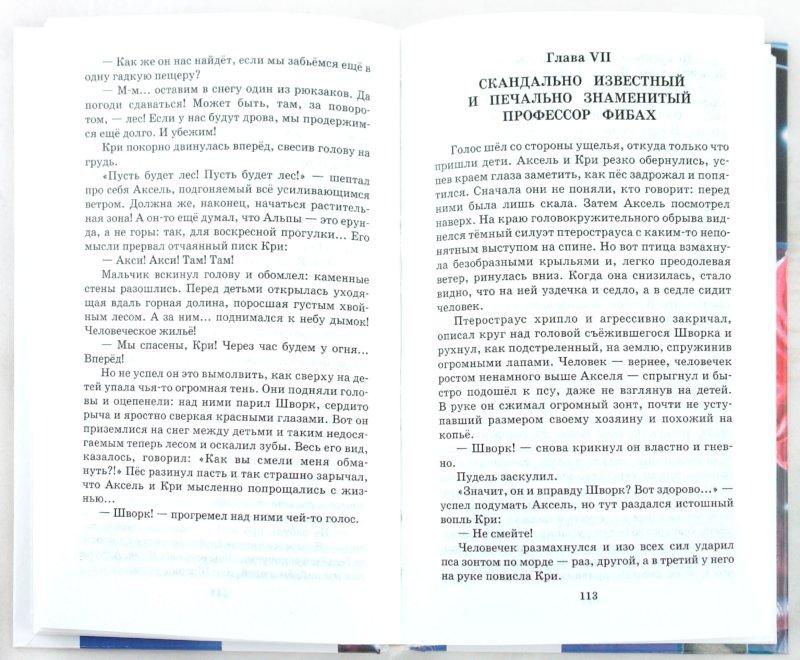 Иллюстрация 1 из 15 для Аксель и Кри в Потустороннем замке - Леонид Саксон   Лабиринт - книги. Источник: Лабиринт
