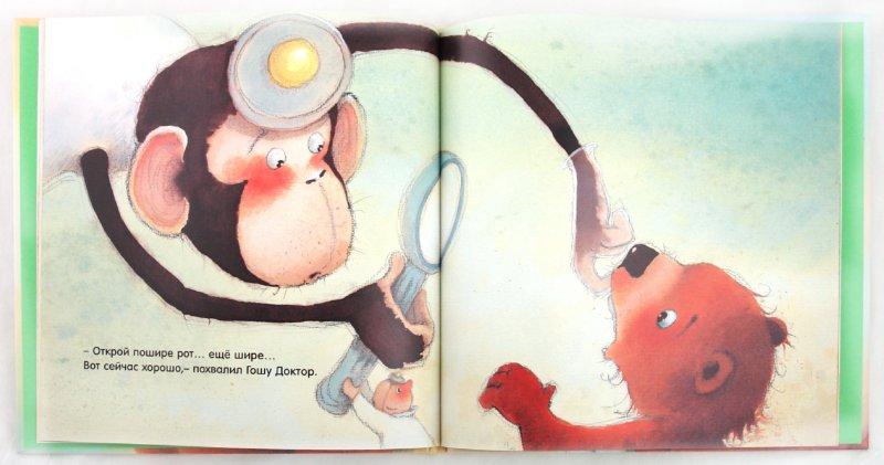 Иллюстрация 1 из 45 для Зубные монстры. Что они делают у меня во рту? - Учида, Рейко | Лабиринт - книги. Источник: Лабиринт