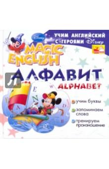 Alphabet. Алфавит. Учим английский с героями Диснея