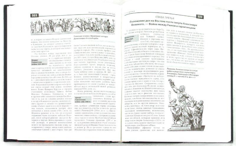 Иллюстрация 1 из 17 для Всемирная история. Древний мир - Оскар Егер | Лабиринт - книги. Источник: Лабиринт