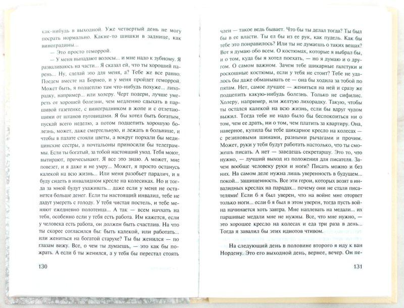 Иллюстрация 1 из 7 для Тропик Рака - Генри Миллер | Лабиринт - книги. Источник: Лабиринт