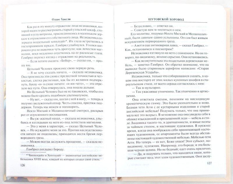Иллюстрация 1 из 7 для Шутовской хоровод - Олдос Хаксли | Лабиринт - книги. Источник: Лабиринт