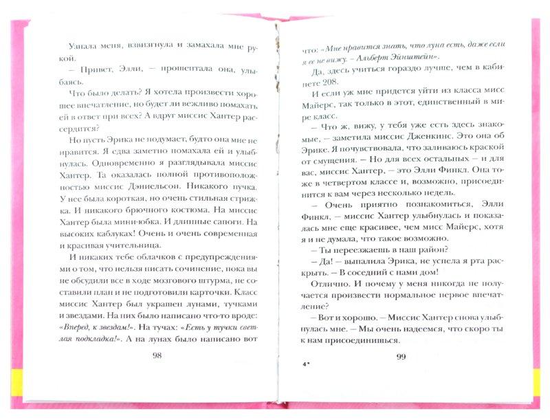 Иллюстрация 1 из 5 для Правила для девочек Элли Финкл. День переезда - Мэг Кэбот | Лабиринт - книги. Источник: Лабиринт