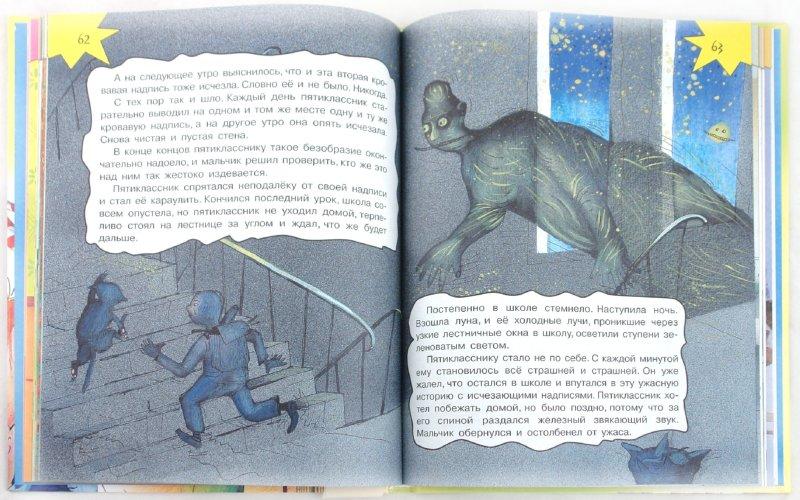 Иллюстрация 1 из 9 для Большая книга для мальчиков - Григорий Остер | Лабиринт - книги. Источник: Лабиринт