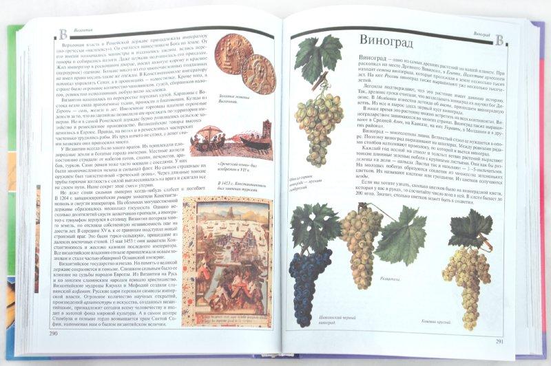 Иллюстрация 1 из 12 для Что такое. Кто такой. В 3 томах. Том 1. А - Ж | Лабиринт - книги. Источник: Лабиринт