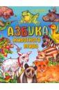 Шалаева Галина Петровна Азбука животного мира отсутствует иллюстрированная азбука животного мира