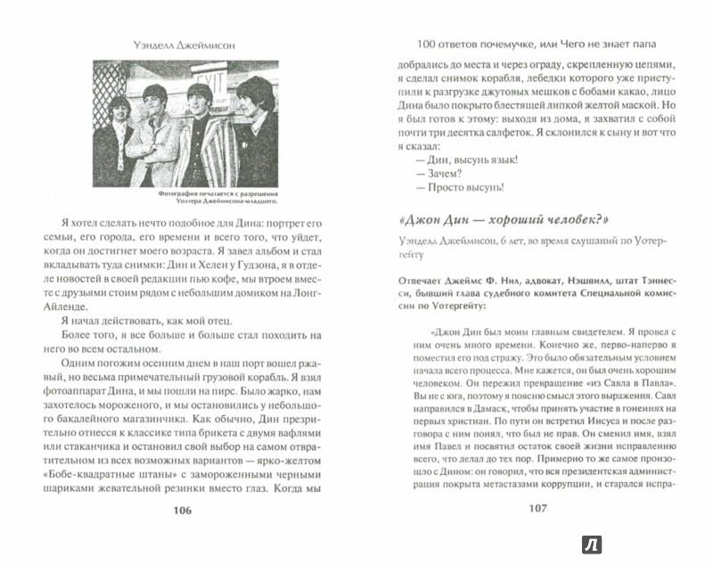 Иллюстрация 1 из 24 для 100 ответов почемучке, или Чего не знает папа - Джеймисон Уэнделл | Лабиринт - книги. Источник: Лабиринт