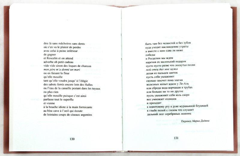 Иллюстрация 1 из 45 для Стихотворения 1930-1989 - Сэмюэль Беккет | Лабиринт - книги. Источник: Лабиринт