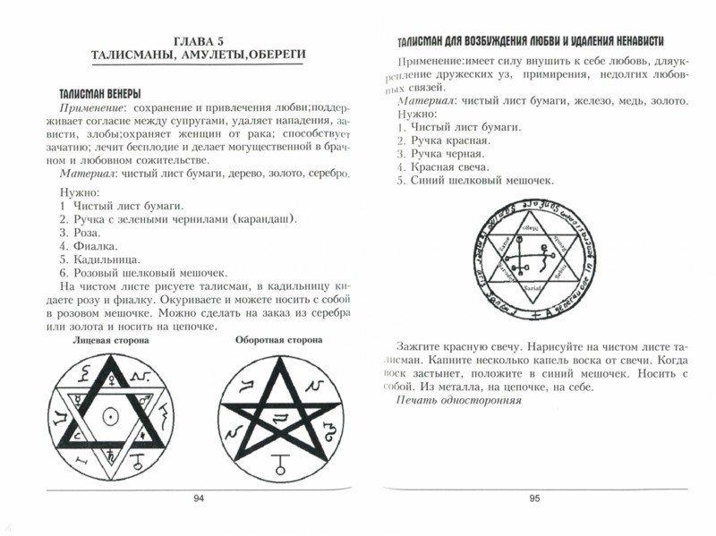 Иллюстрация 1 из 6 для Трактат по Магии - Е. Тимофеева | Лабиринт - книги. Источник: Лабиринт