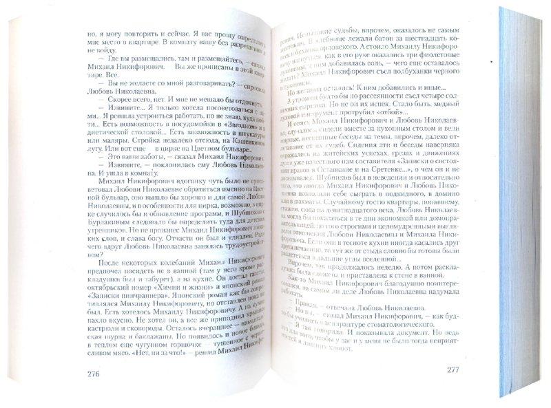 Иллюстрация 1 из 9 для Аптекарь - Владимир Орлов | Лабиринт - книги. Источник: Лабиринт