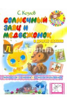Солнечный заяц и Медвежонок и другие сказки солнечный заяц и медвежонок и другие сказки