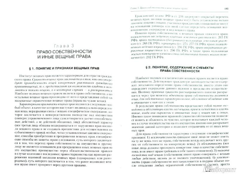 Иллюстрация 1 из 18 для Правоведение. Учебник - Шафиров, Тарбагаев, Шишко | Лабиринт - книги. Источник: Лабиринт