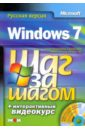 Windows 7. Русская версия (+ DVD), Преппернау Джоан,Кокс Джойс