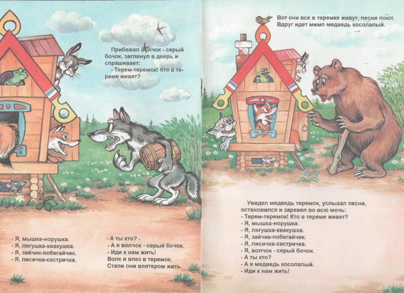 Иллюстрация 1 из 10 для Теремок   Лабиринт - книги. Источник: Лабиринт