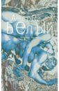 Белый Андрей Собрание сочинений в 6 томах. Том 1 андрей белый великие поэты андрей белый том 54
