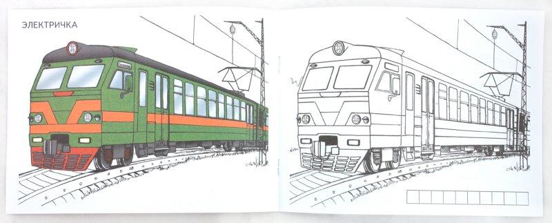 Иллюстрация 1 из 14 для Транспорт | Лабиринт - книги. Источник: Лабиринт