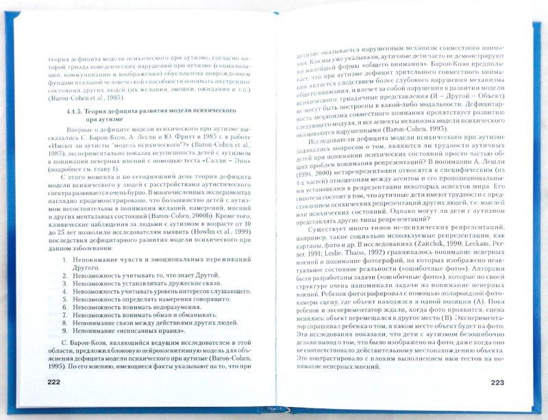 Иллюстрация 1 из 4 для Модель психического в онтогенезе человека - Лебедева, Сергиенко, Прусакова | Лабиринт - книги. Источник: Лабиринт