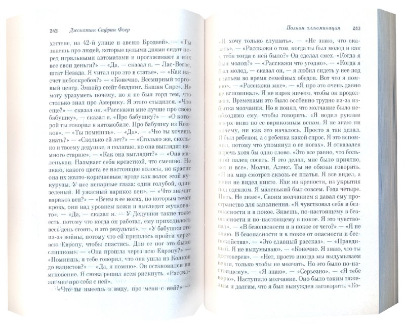 Иллюстрация 1 из 7 для Полная иллюминация - Джонатан Фоер | Лабиринт - книги. Источник: Лабиринт
