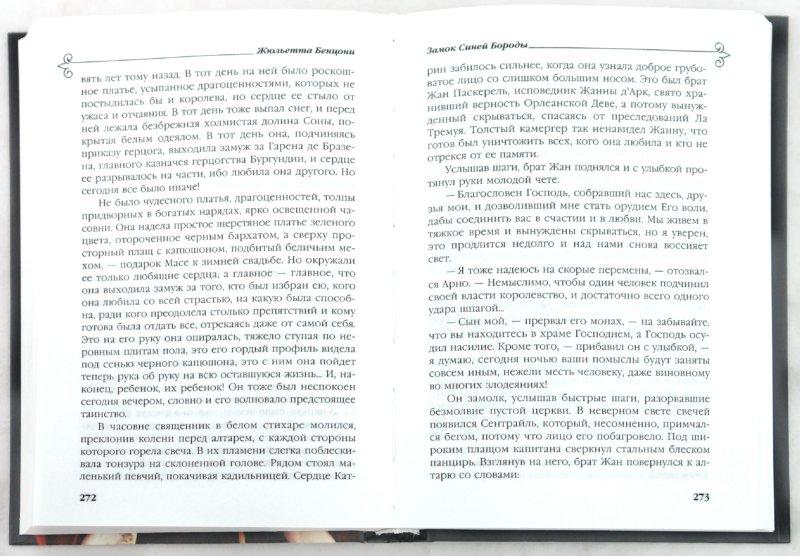 Иллюстрация 1 из 3 для Замок Синей Бороды - Жюльетта Бенцони | Лабиринт - книги. Источник: Лабиринт
