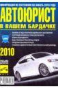 """Автоюрист в Вашем """"бардачке"""" 2010 год"""