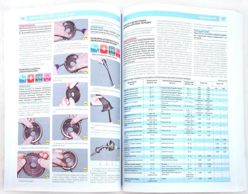 Иллюстрация 1 из 6 для ГАЗ 31105/-31105-801. Руководство по эксплуатации, техническому обслуживанию и ремонту | Лабиринт - книги. Источник: Лабиринт