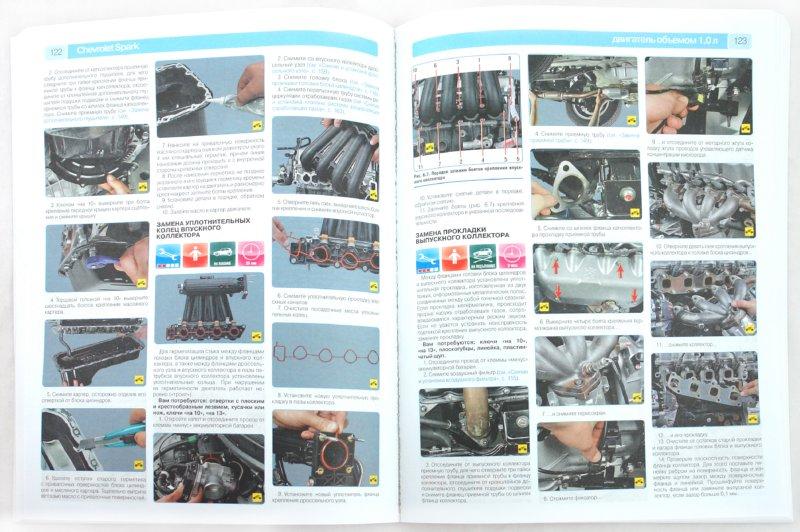 Иллюстрация 1 из 5 для Chevrolet Spark. Руководство по эксплуатации, техническому обслуживанию и ремонту | Лабиринт - книги. Источник: Лабиринт