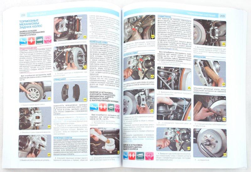 Иллюстрация 1 из 8 для Honda CR-V. Руководство по эксплуатации, техническому обслуживанию и ремонту | Лабиринт - книги. Источник: Лабиринт