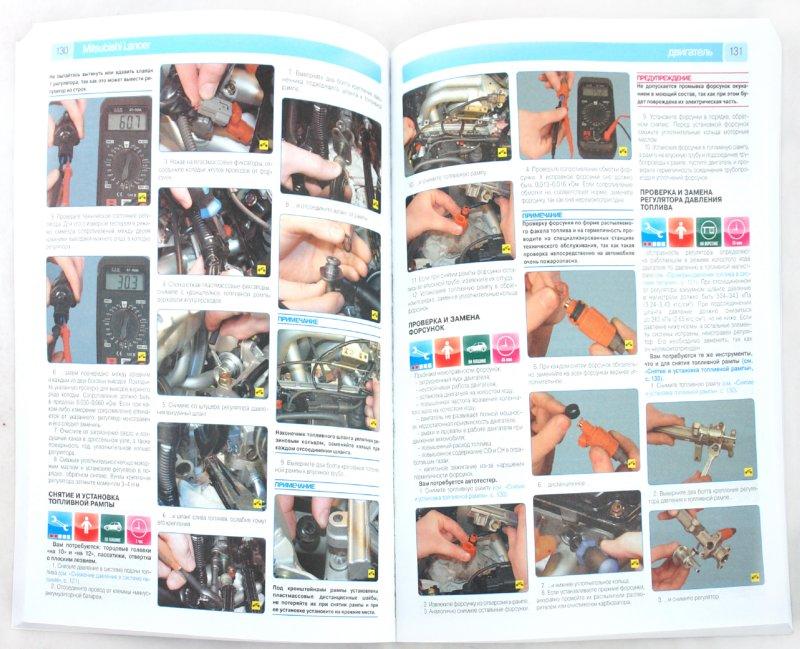 Иллюстрация 1 из 4 для Mitsubishi Lancer. Руководство по эксплуатации, техническому обслуживанию и ремонту | Лабиринт - книги. Источник: Лабиринт