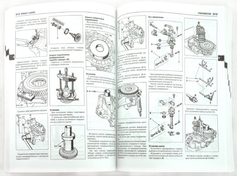 Иллюстрация 1 из 29 для Renault Laguna II: Руководство по эксплуатации, техническому обслуживанию и ремонту | Лабиринт - книги. Источник: Лабиринт