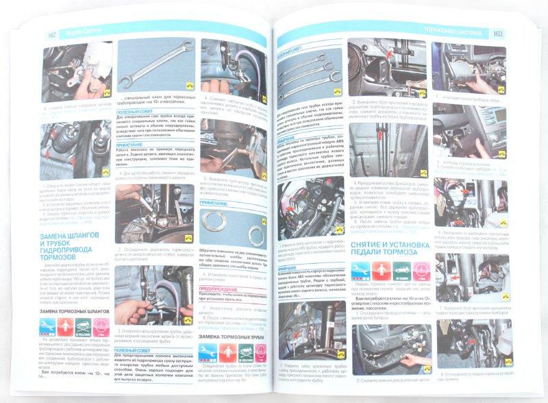 Иллюстрация 1 из 7 для Toyota Camry. Руководство по эксплуатации, техническому обслуживанию и ремонту | Лабиринт - книги. Источник: Лабиринт