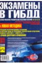 Экзамены в ГИБДД на право управления транспортными средствами категорий A, B, С, D, Яковлев В. Ф.