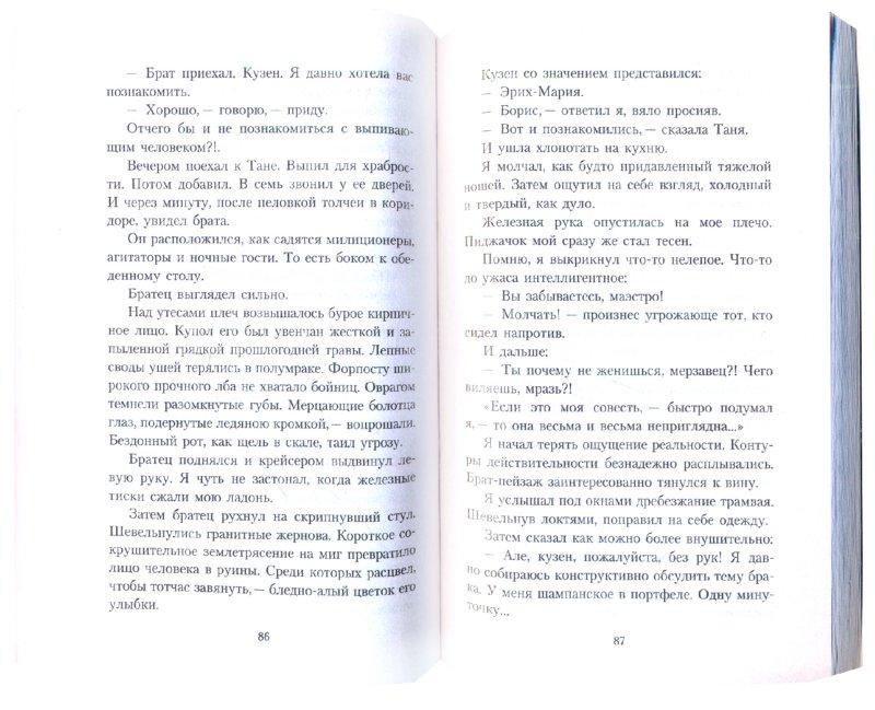 Иллюстрация 1 из 8 для Заповедник - Сергей Довлатов | Лабиринт - книги. Источник: Лабиринт
