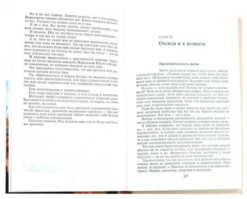 Иллюстрация 1 из 12 для Все о жизни - Михаил Веллер | Лабиринт - книги. Источник: Лабиринт
