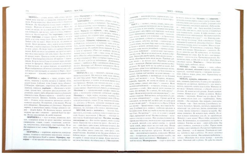 Иллюстрация 1 из 7 для Большой толковый словарь русского языка: Современное написание: более 70 000 слов и выражений - Владимир Даль | Лабиринт - книги. Источник: Лабиринт