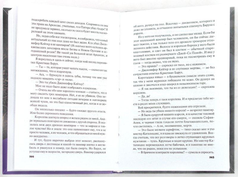 Иллюстрация 1 из 24 для Сплошь мертвецы - Шарлин Харрис | Лабиринт - книги. Источник: Лабиринт