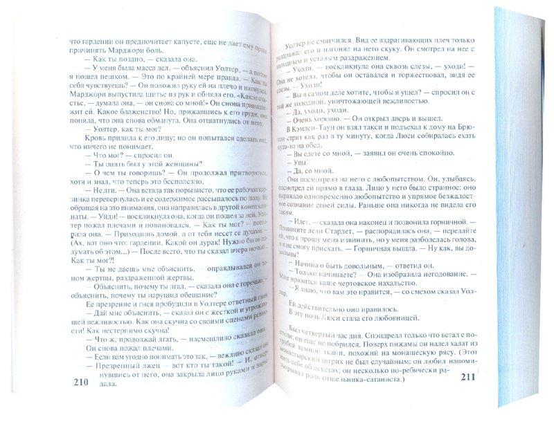 Иллюстрация 1 из 6 для Контрапункт - Олдос Хаксли | Лабиринт - книги. Источник: Лабиринт