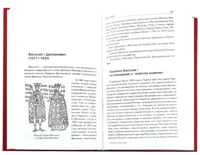 Иллюстрация 1 из 25 для Московия. Легенды и мифы - Алексей Бычков | Лабиринт - книги. Источник: Лабиринт