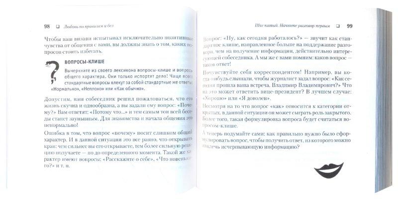 Иллюстрация 1 из 10 для Любовь по правилам и без, или Как организовать свою личную жизнь - Наталья Ром | Лабиринт - книги. Источник: Лабиринт