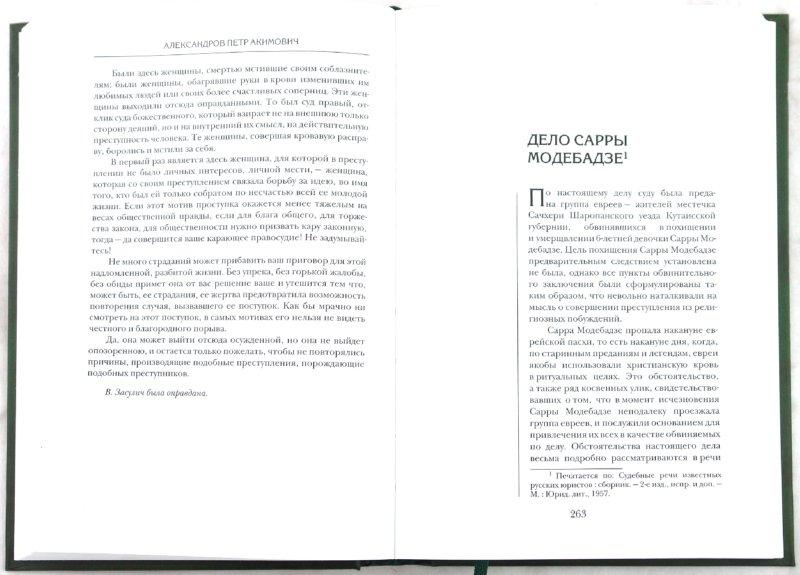 Иллюстрация 1 из 9 для Судебные речи известных русских юристов | Лабиринт - книги. Источник: Лабиринт