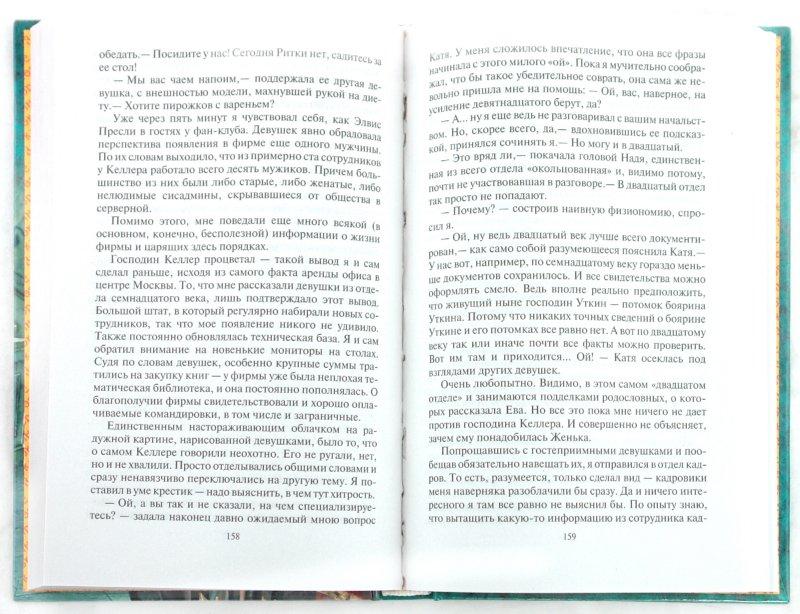 Иллюстрация 1 из 7 для Заклинание сорок пятого калибра - Сергей Ковалев | Лабиринт - книги. Источник: Лабиринт