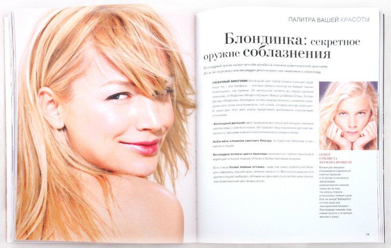 Иллюстрация 1 из 16 для Marie Claire. Роскошные волосы для роскошной женщины - Жозетт Мильграм | Лабиринт - книги. Источник: Лабиринт